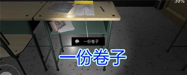 《孙美琪疑案-王思凤》五级线索——一份卷子