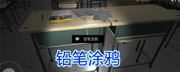 《孙美琪疑案-王思凤》五级线索——铅笔涂鸦
