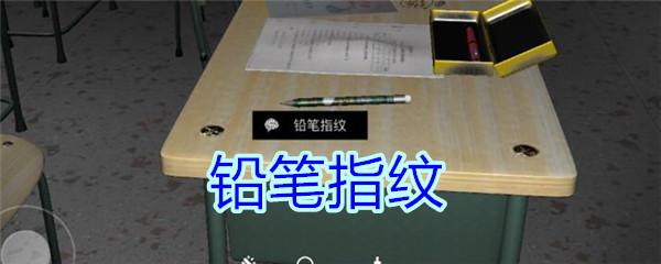 《孙美琪疑案-王思凤》五级线索——铅笔指纹