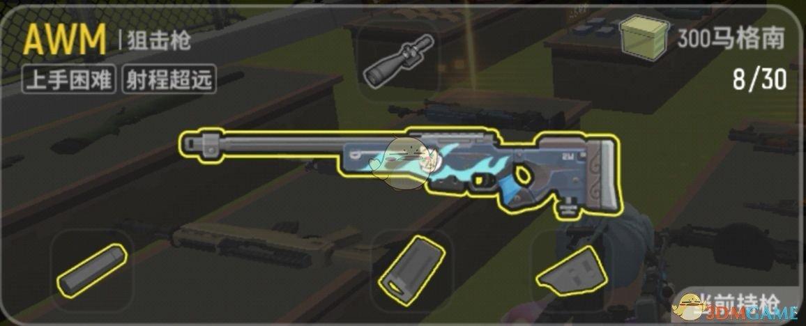 《香肠派对》空投武器AWM攻略