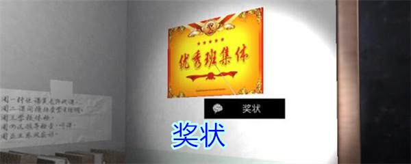 《孙美琪疑案-王思凤》五级线索——奖状