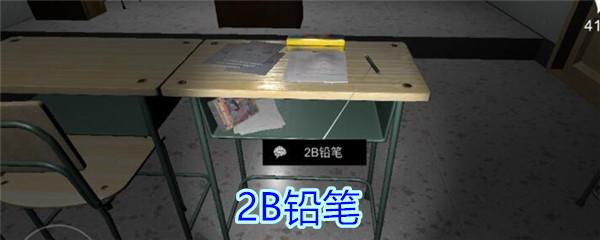 《孙美琪疑案-王思凤》五级线索——2B铅笔