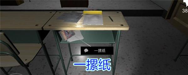 《孙美琪疑案-王思凤》五级线索——一摞纸