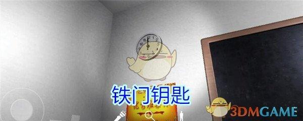 《孙美琪疑案-王思凤》五级线索——铁门钥匙