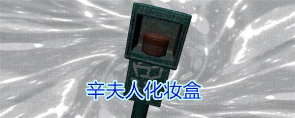 《孙美琪疑案-王思凤》五级线索——辛夫人化妆盒