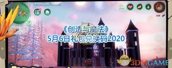 《创造与魔法》5月6日礼包兑换码2020