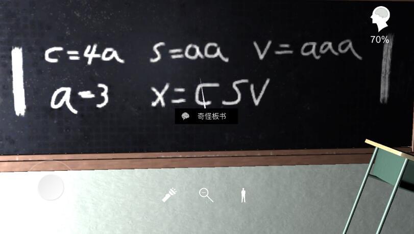 《孙美琪疑案-王思凤》五级线索——教具谜题