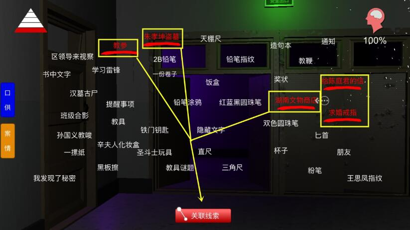 《孙美琪疑案-王思凤》五级线索——朋友