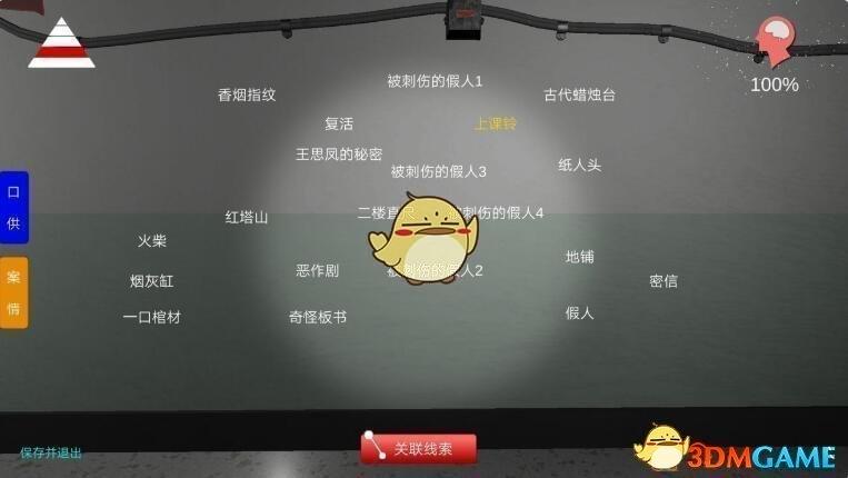 《孙美琪疑案-王思凤》四级线索——密信