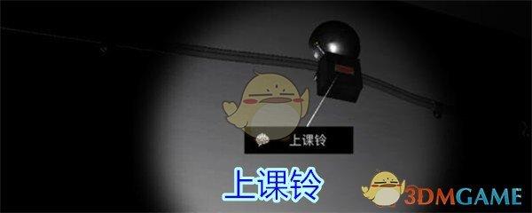 《孙美琪疑案-王思凤》四级线索——上课铃