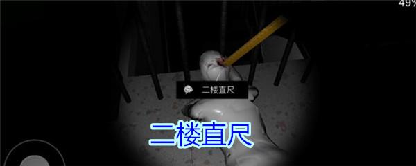 《孙美琪疑案-王思凤》四级线索——二楼直尺
