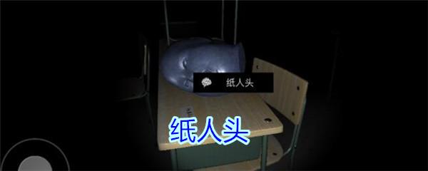 《孙美琪疑案-王思凤》四级线索——纸人头