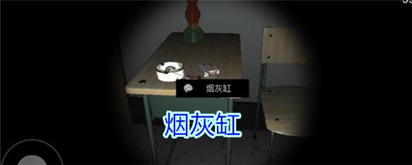 《孙美琪疑案-王思凤》四级线索——烟灰缸