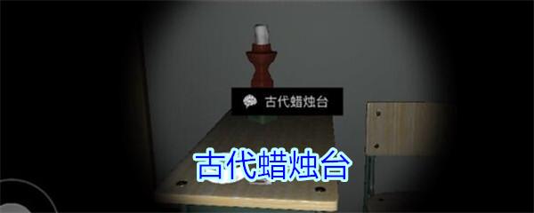 《孙美琪疑案-王思凤》四级线索——古代蜡烛台