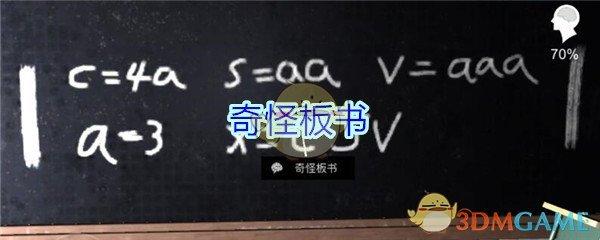 《孙美琪疑案-王思凤》四级线索——奇怪板书