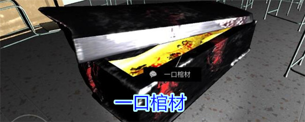 《孙美琪疑案-王思凤》四级线索——一口棺材