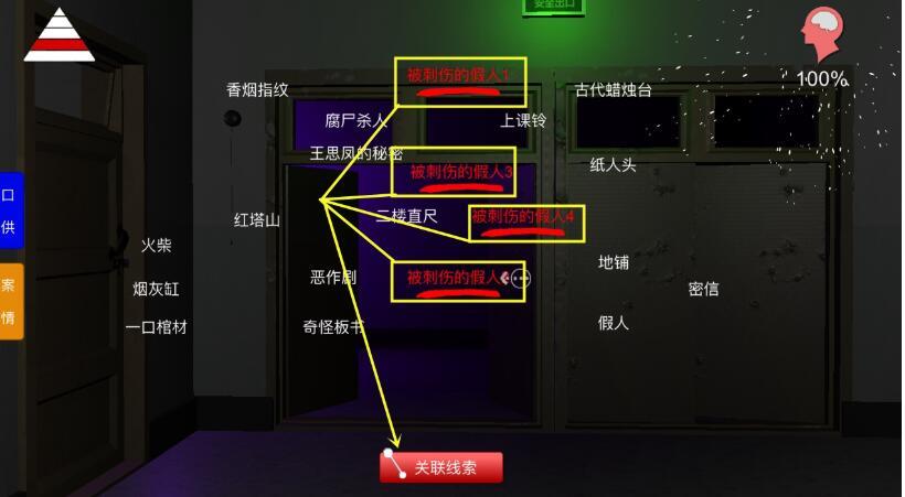 《孙美琪疑案-王思凤》四级线索——恶作剧
