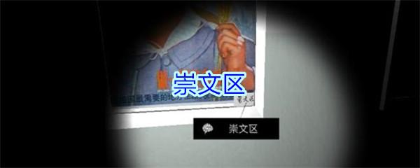 《孙美琪疑案-王思凤》三级线索——崇文区