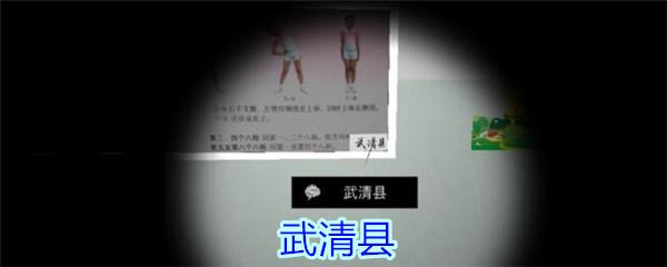 《孙美琪疑案-王思凤》三级线索——武清县