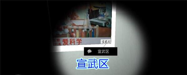 《孙美琪疑案-王思凤》三级线索——宣武区