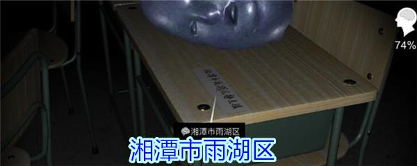 《孙美琪疑案-王思凤》三级线索——湘潭市雨湖区