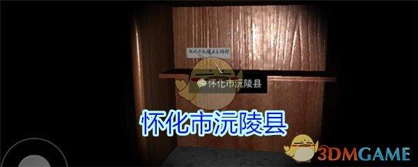 《孙美琪疑案-王思凤》三级线索——怀化市沅陵县