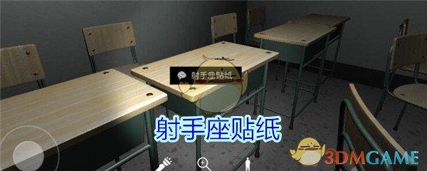 《孙美琪疑案-王思凤》2级线索——射手座贴纸