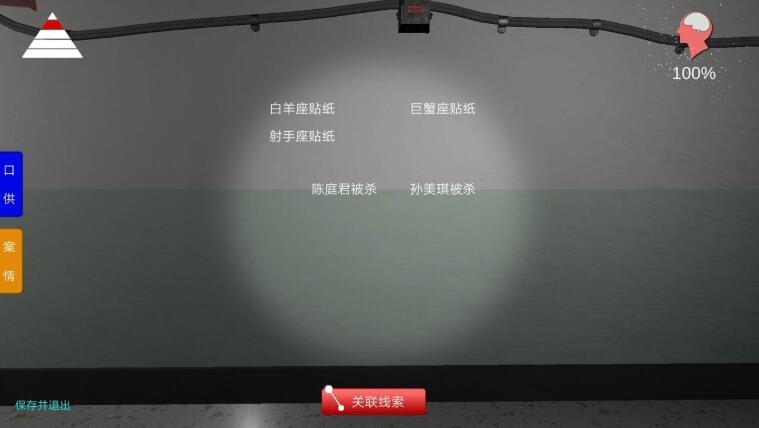 《孙美琪疑案-王思凤》2级线索——陈庭君被杀