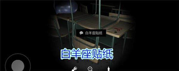《孙美琪疑案-王思凤》2级线索——白羊座贴纸