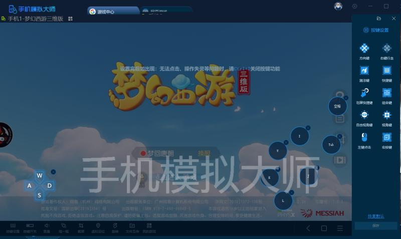 梦幻西游三维版人气值经验分享及手机模拟大师电脑运行攻略