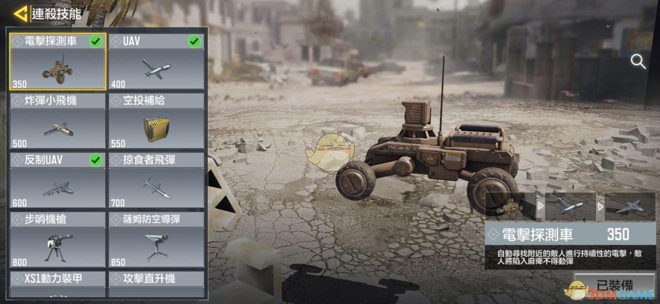 《使命召唤手游》电击探测车攻略