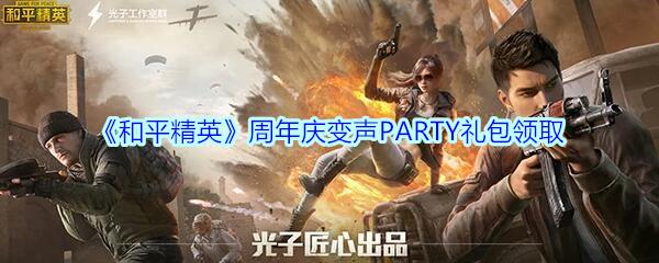 《和平精英》周年庆变声PARTY礼包领取