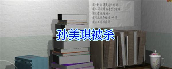 《孙美琪疑案-王思凤》2级线索——孙美琪被杀