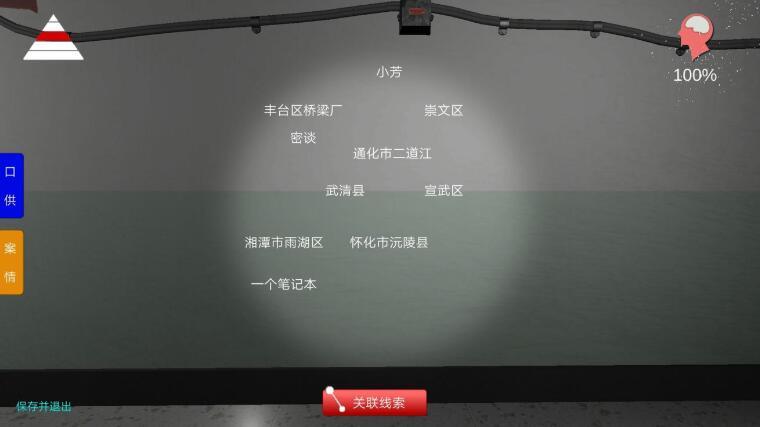 《孙美琪疑案-王思凤》3级线索——小芳