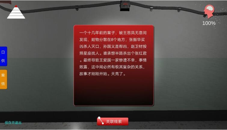 《孙美琪疑案-王思凤》1级线索——真相