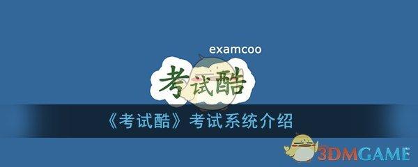 《考试酷》考试系统介绍