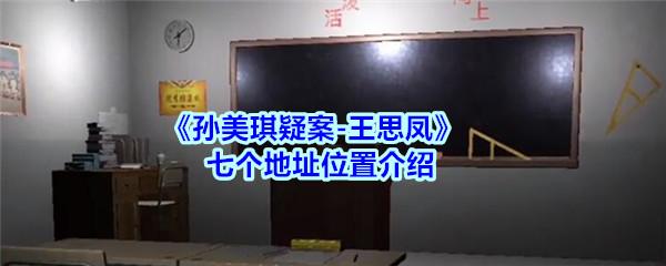 《孙美琪疑案-王思凤》七个地址位置介绍