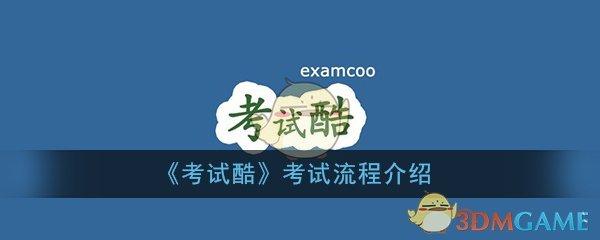 《考试酷》考试流程介绍