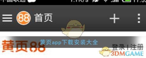 黄页app下载安装大全