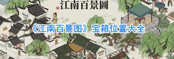 《江南百景图》宝箱位置大全