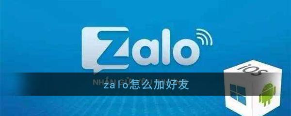 《Zalo》添加好友方法教程