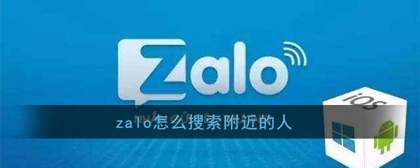《Zalo》附近的人功能使用教程