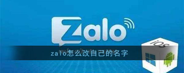 《Zalo》改名方法介绍