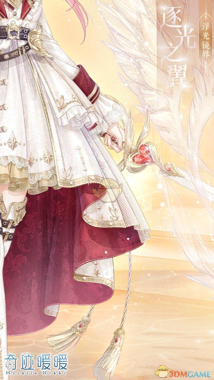 《奇迹暖暖》逐光之翼套装介绍