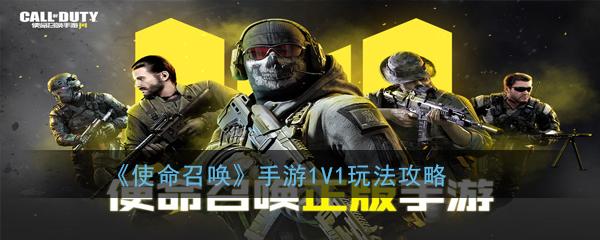 《使命召唤》手游1V1玩法攻略