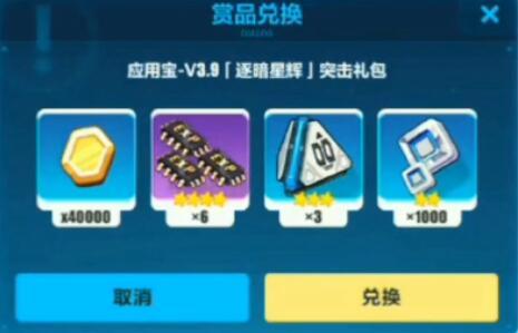 《崩坏3》应用宝3.9逐暗星辉突击礼包