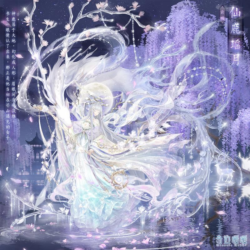 《奇迹暖暖》仙鹿瑶月套装介绍