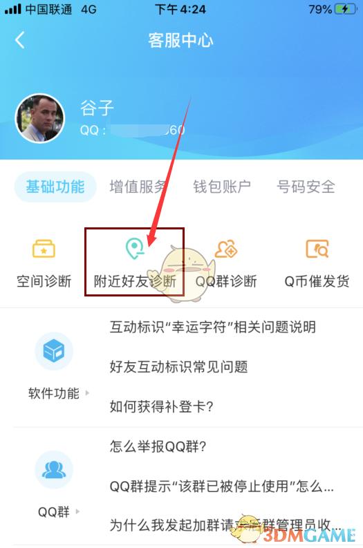《QQ》校园扩列没有了怎么回事