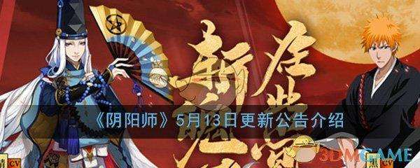 《阴阳师》5月13日更新公告介绍