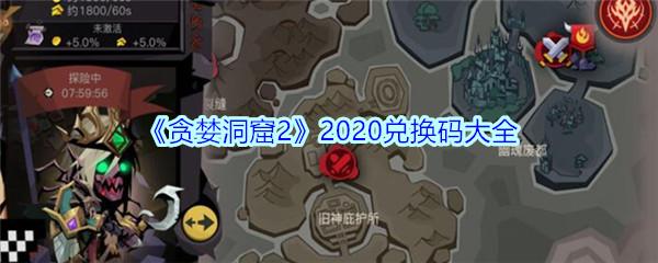 《贪婪洞窟2》2020兑换码大全